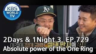 This is the absolute power of the One Ring [2Days&1Night Season3/2019.01.06]