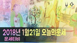 오늘의운세 2018년 1월21일 띠별 타로운세 소띠 날 운세 (운세티비