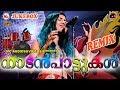 തകർപ്പൻ നാടൻപാട്ടുകൾ  റീമിക്സ്   |   Nadanpattukal Malayalam    | Nadan Pattu Remix