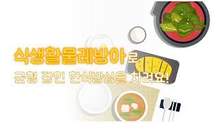 [ 초등고학년04_균형 잡힌 한식 밥상 : 식생활물레방…