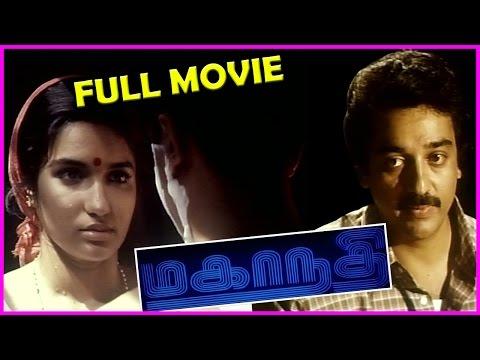 Mahanadi Tamil Full Length Movie  - Kamal Haasan,Sukanya