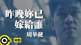 周華健 Wakin Chau【昨晚妳已嫁給誰】Official Music Video (粵)