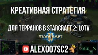 Креативная стратегия для терранов в StarCraft 2: Legacy of the Void