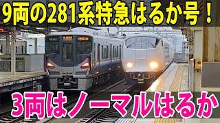 9両の281系特急はるか号と225系関空紀州路快速が鶴ケ丘駅を通過!