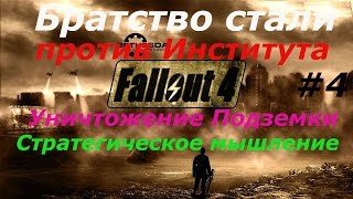 Fallout 4 Братство стали против Института 4. Уничтожение Подземки. Стратегическое мышление.