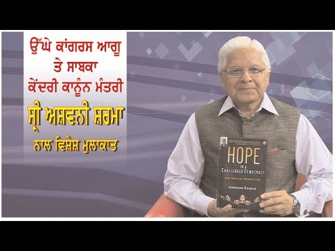 Spl. Interview with Ashwani Kumar, Congress Leader And Ex-Law Minister of India /Ajit Web Tv.