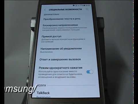 Настройка ответа и завершения вызова в Samsung