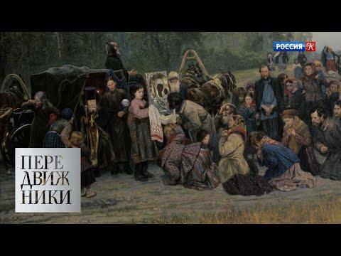 Константин Савицкий / Передвижники / Телеканал Культура