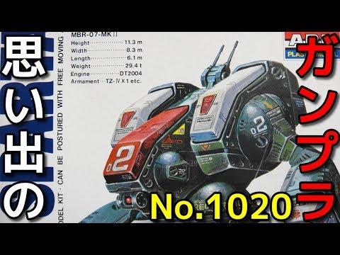 1020 ARII 1/100 MBR-07-MKⅡ 攻撃用デストロイド スパルタン   『超時空要塞マクロス』