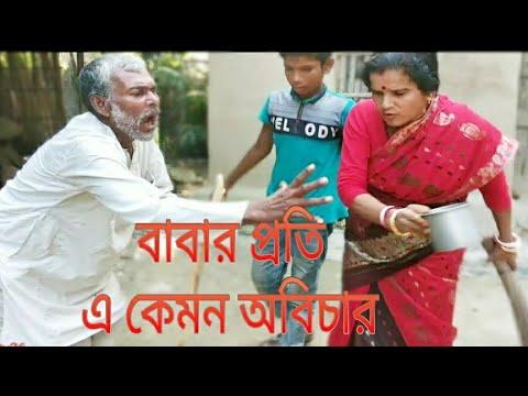 Download দেখুন একজন বৃদ্ধ বাবাকে কেমন সম্মান করলো তার ছেলের বউ। Bangla short film.