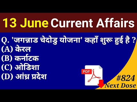 TODAY DATE 13/06/2020 CURRENT AFFAIRS VIDEO AND PDF FILE DOWNLORD
