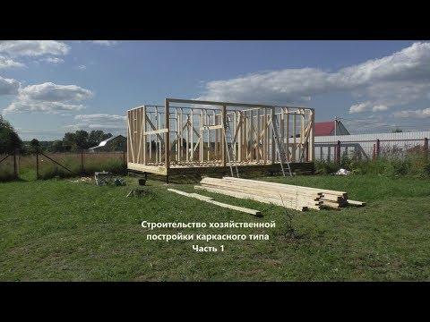 строительство хозяйственной постройки
