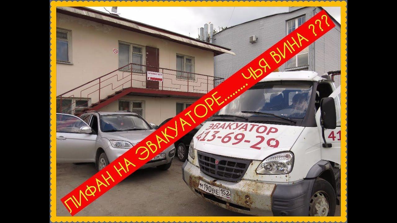 Тюнинг паркетника Lifan x60 Лифан х60 - YouTube