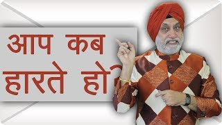आप कब हारते हो? Short Motivational Video | TsMadaan, Most experienced Motivational Speaker of India