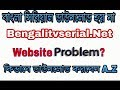 Bengalitvserial Download Problem Solve A to Z(all tech bangla) Mp3
