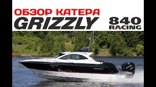 Обзор катера GRIZZLY 840 Racing