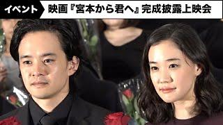 池松壮亮、蒼井優がピエール瀧への思いを語る。映画『宮本から君へ』完成披露上映会