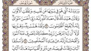سورة يوسف مكتوبة / فضيلة الشيخ ياسر الدوسري