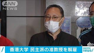 香港大が民主派の准教授を解雇処分に 民主派は反発(20/07/29) - YouTube