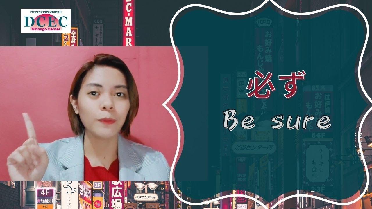 DCEC 日本語センターのJeniが日本語の表現をお伝えします。 必ず!