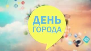 ДЕНЬ ГОРОДА 26 06 2018