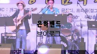 가평중고총동문회 송년의밤 2