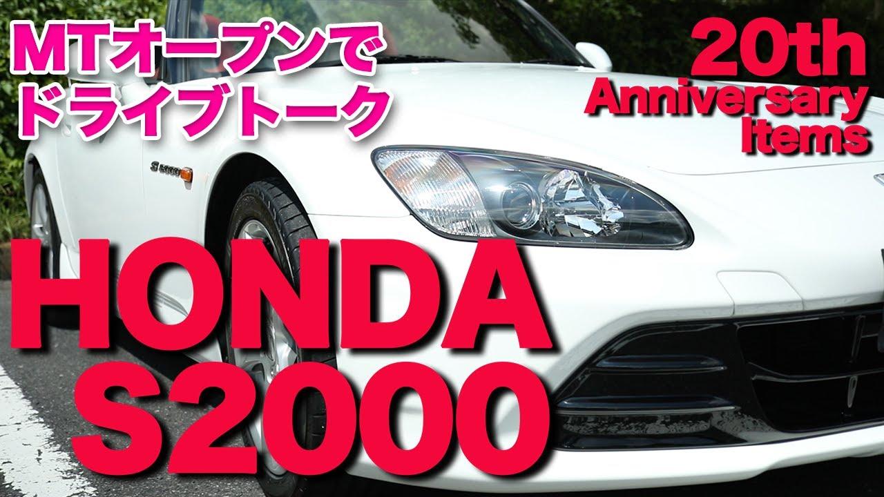 S2000 / 20th Anniversary仕様でドライブトーク