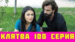 КЛЯТВА 100 СЕРИЯ РУССКАЯ ОЗВУЧКА (сериал, 2019). Yemin 100 анонс