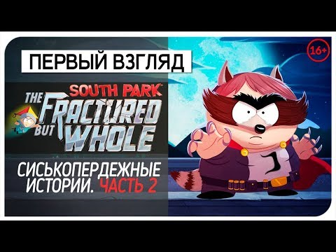 НАЧАЛО ИГРЫ! ● South Park: The Fractured but Whole