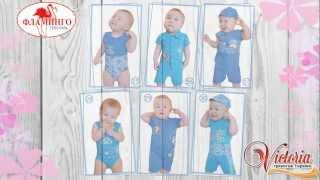 Детская одежда оптом фабрики Фламинго лето 2013(, 2013-03-12T12:42:32.000Z)