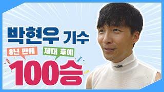 서울경마공원 박현우 기수 100승 달성!