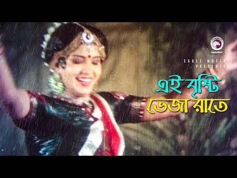 Ei Brishti Bheja Raate | এই বৃষ্টি ভেজা রাতে | Bangla Movie Song | Wasim, Anju Ghosh | Runa Laila