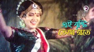 Ei Brishti Bheja Raate | এই বৃষ্টি ভেজা রাতে | Bangla Movie Song | Wasim, Anju Ghosh | Runa Laila