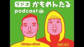 「ラジオかもめんたる」総集編02 ラジオかもめんたるvol.102~118.