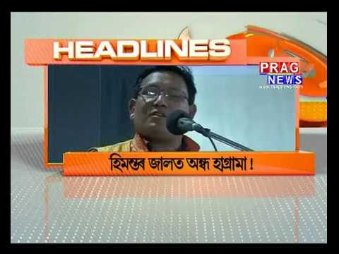 Assam's top headlines of 24/1/2019 | Prag News headlines