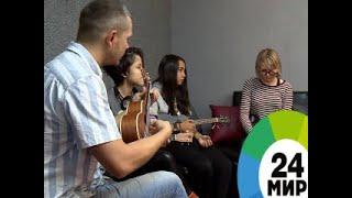 Уроки музыки на укулеле - МИР 24