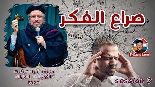 صراع الفكر - اللقاء الثالث من مؤتمر عليك توكلت لشعب الكويت الإمارات - أبونا داود لمعي