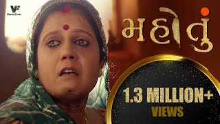 Mahotu Film | National Award Winning Story by Raam Mori | Directed by Vijaygiri Bava