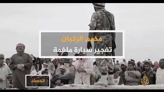 الحصاد 2017/1/21- مخيم الركبان.. استهداف جديد