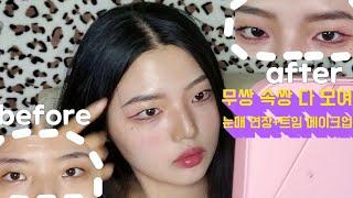속쌍(무쌍) 속눈썹펌 후기 풀면서 눈꼬리 연장+트임 메…
