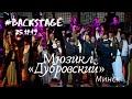 #BACKSTAGE Мюзикл «Дубровский» (Минск, 2019)