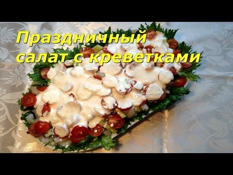 130. Праздничный САЛАТ С КРЕВЕТКАМИ.