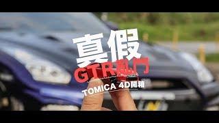 真假GTR亂鬥!Tomica 4D有聲模型車開箱