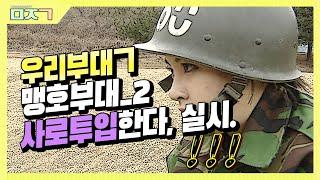 [ㅁㅈㄱ] 맹호부대 신병교육대2탄_훈련병, 사로투입한다…