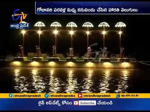 Devotees Rush at Godavari River | for Godavari Harathi | at Rajahmundry
