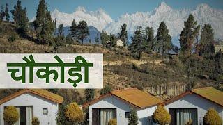 Chaukori, Uttarakhand Travel Guide