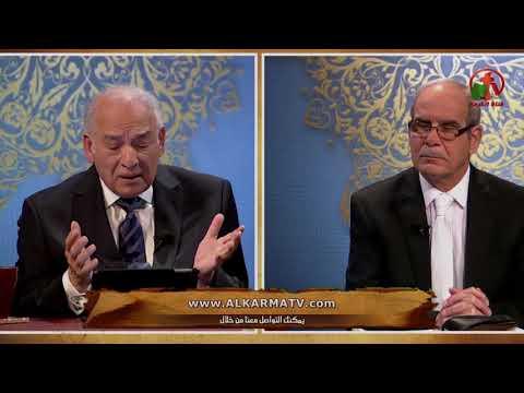 لماذا يرفض القرآن صلب المسيح وقيامته؟ - أولاد إبراهيم - Alkarma tv