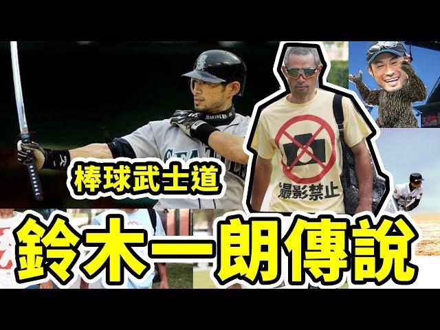 深日本#48 ▶ 鈴木一朗傳說是真的嗎?|好倫|