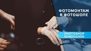 Фотомонтаж в фотошопе   Простой и быстрый фотомонтаж