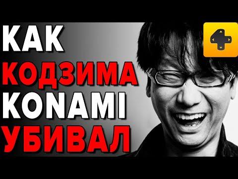 Цирк с Konami. История P.T., Silent Hills и увольнения Хидэо Кодзимы